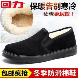 回力女鞋棉鞋女冬季保暖加绒豆豆鞋老北京妈妈鞋子懒人一脚蹬短靴