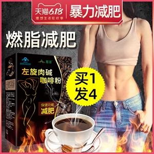 恩百左旋肉堿減肥咖啡非瘦肚子神器排油頑固型搭減肥暴瘦瘦身燃脂