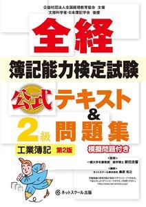 【全新现货】◆全经簿记2级 工业 教科书+问题集(第2版)