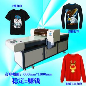 数码直喷印花机t恤印刷机平板服装衣服布料彩印机 大?#25237;?#34966;打印机