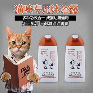 波波寵物貓咪跳蚤浴液專用沐浴露布偶用品幼貓除臭洗發沖涼浴液