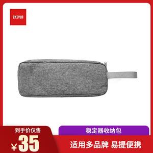 智云smooth 4收纳包 手持云台软包 大疆OSMO 飞宇V2 手机稳定器盒