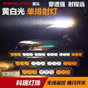 汽车led长条射灯 超亮越野车改装中网射灯 车顶射灯黄白光长条灯