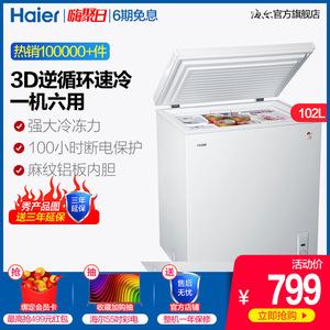 Haier/海尔 BC/BD-102HT 102升小冰柜冷柜家用节能冷藏冷冻变温