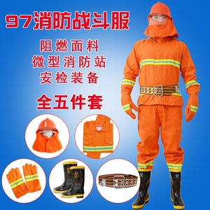 消防服套装 六件套阻燃服消防员防火服微型消防站 97式火灾战斗服