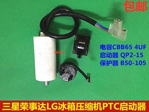 冰箱三腳PTC啓動器QP2-15熱過載保護器CBB65D電容一整套