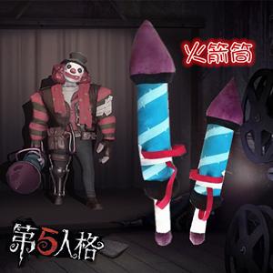 第五人格手游厂长鲨鱼棒二次元周边小丑火箭筒抱枕cos道具武器