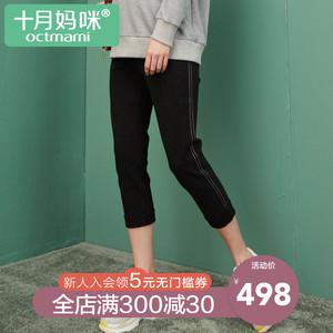 十月妈咪 孕妇裤修身七分运动裤孕妇托腹铅笔裤秋款(专柜同款)