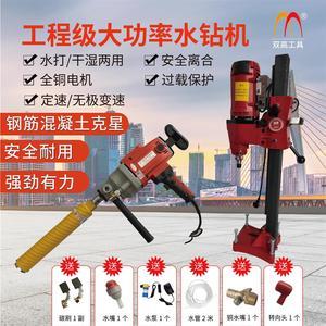 北京雙高大功率空調水鉆機鉆孔機手持金剛石水鉆機鉆孔機工程鉆機