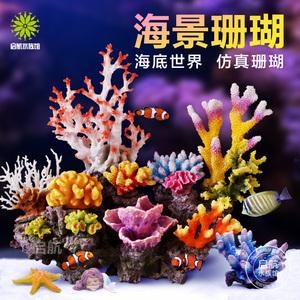 鱼缸仿真珊瑚水族箱假山造景布景海水缸装饰摆件贝壳假水草珊瑚礁