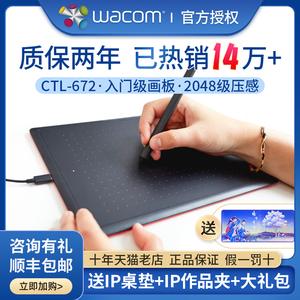 wacom ctl672数位板手绘板电脑绘画板手写板网课输入板电子绘图板