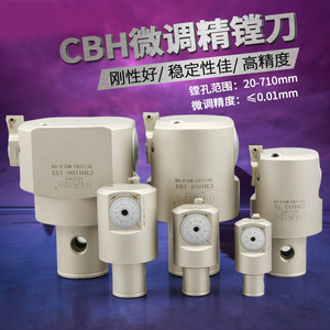 台湾CBH整体式微调精镗刀 OMKG可调式精镗刀头 镗孔器 CBH20-150
