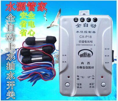 创新者全自动水位控制器