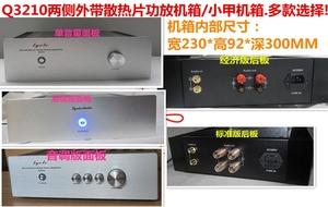 Q321 外散熱器功放機箱 小甲機箱 前級箱 空殼320*100*300MM