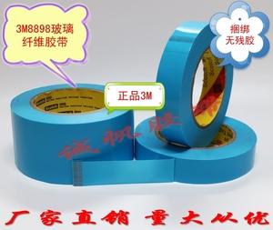 藍色3M8898玻璃纖維膠帶 強力無痕單面膠帶 電器家電冰箱捆綁固定