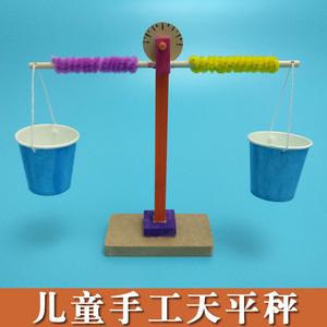 科技小制作天平秤 儿童玩具天平秤杠杆实验 幼儿园手工制作天平秤