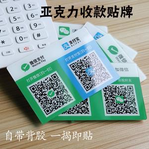 亚克力微信二维码支付宝收钱收款扫码牌子贴纸背胶贴卡支付定制