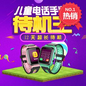 小天羊 待机王触屏学生手机智能定位手表 儿童电话手表 儿童手表