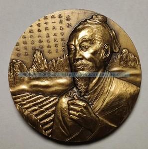 沈阳造币厂 茶圣陆羽纪念铜章 茶圣小铜章 45mm