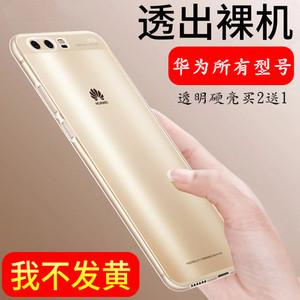 华为p6手机壳p7保护套p8超薄max透明硬壳防摔标准高配?#20449;?#38738;春版
