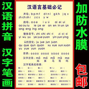 包邮汉字笔画名称表加减法挂图乘法除法海报汉语拼音声母韵母打印