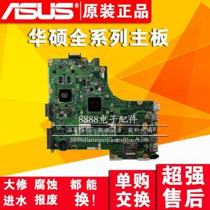 (全新) 华硕 X450MD X452M X552M X550M X451MA X451C笔记本主板