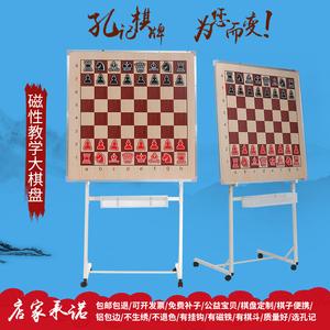 孔記教學磁性國際象棋挂盤學校俱樂部培訓中心卡通棋子定制包郵