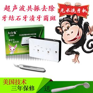 大白兔洗牙机家用超声波洁牙机洗牙笔冲牙机器去除牙结石牙渍神器
