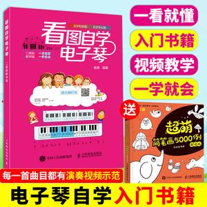 电子琴琴谱书