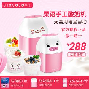 果语 gy6101手工酸奶机家用全自动多功能奶酪机米酒纳豆机不插电