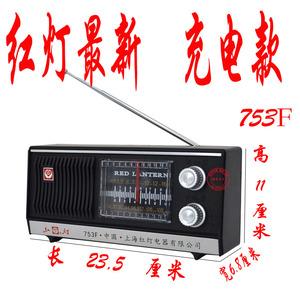 紅燈充電款 HD-753F老式上海紅燈牌收音機753F正品波段臺式