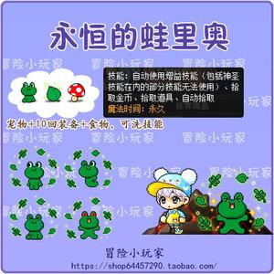 冒险岛 永恒的蛙里奥礼包 永久宠物希拉玛利亚蘑菇仔明珠港埃德尔