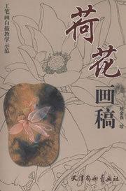 正版 荷花画稿(8K) 天津杨柳青画社 刘金保 绘  艺术 绘画 国画 花鸟画  定价:22元 9787554700457