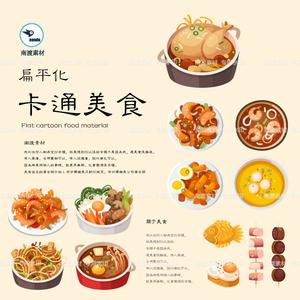 手绘卡通美食水彩扁平化插画UI餐饮菜单海报背景矢量AI设计素材图
