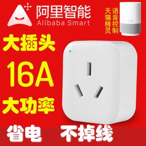 阿里智能插座16A热水器遥控移动墙壁排插远程控制开关大插头WIFI