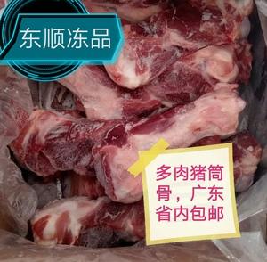 多肉豬筒骨冷凍帶肉豬前筒骨 20斤裝 廣東省內包郵 高湯豬骨頭