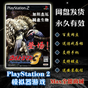 ps2奥特曼