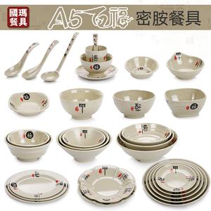 A5百福字仿瓷碗密胺餐具湯碗塑料碗碟套裝家用中式小碗粥碗吃飯碗