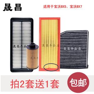适配宝沃BX5宝沃BX7空气空调机油滤芯格滤清器空滤汽车滤保养配件