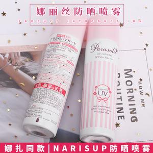 娜扎同款日本NarisUp娜丽丝防晒喷雾户外防晒霜女超强防水正品