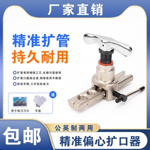銅管擴管器套裝偏心擴口器脹管器空調冰箱維修公英制擴孔器擴喇叭