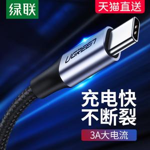 綠聯type-c數據線tc5a快充安卓p20p30pro/p10nova5/4/3note7充電器線加長通用華為紅米榮耀8三星s10小米9手機