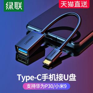 绿联otg数据线转接头type-c转usb3.0安卓tpc-c平板接u盘下载mp3转换器连接口通用苹果电脑华为荣耀20小米手机