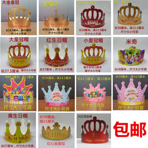 包邮金卡纸生日帽蛋糕皇冠帽子成人儿童派对快乐帽100个50个