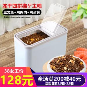 貓糧凍干桶裝貓糧吐去毛球主糧天然貓糧成幼貓有喵全價4KG8斤包郵