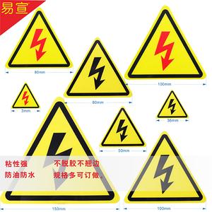工地安全标示警示牌