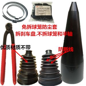 适用于通用型免拆半轴内外球笼防尘套修理包扩张工具防尘罩