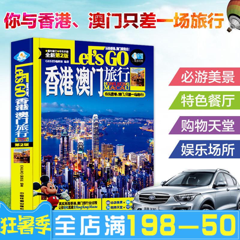 中国香港游