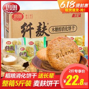 思朗纖麩消化粗糧餅干無添蔗糖高纖燕麥小麥整箱批發五谷雜糧代餐