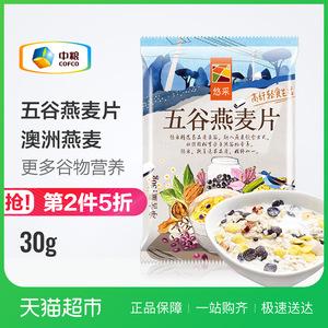 中糧悠采五谷燕麥片30g每日營養早餐沖飲免煮高纖代餐小袋裝